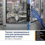 Transair: инновационные сети для промышленных жидкостей и газов