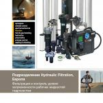 Фильтрация и контроль уровня загрязненности рабочих жидкостей гидросистем