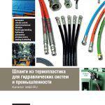 Шланги из термопластика для гидравлических систем и промышленности