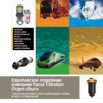 Технические решения в области фильтрации топлива, воздуха и углеводородов